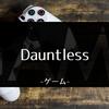 「Dauntless」の進め方