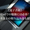 【電子書籍】iPadでの勉強には必須!紙テキストの取り込み方も紹介!
