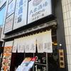 【今週のラーメン1085】 鳥吉商店 吉祥寺本店 (東京・吉祥寺) とりそば