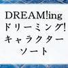 DREAM!ingキャラクターソート