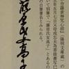 二条の后高子と伊都内親王の自筆署名が残っていたとは(ⓄⓄ)