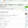 「Railsで関連するデータを保存する方法あれこれ」という記事をQiitaに書きました