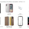 iPhone12/12 Pro用保護フィルム&ケースをAmazon売れ筋ランキングからピックアップ