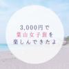 3,000円で葉山女子旅を楽しんできたよ