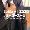 【レビュー】ZOZOSUITの2Bオーダースーツはやっぱりダメだった?ネットの評価を検証してみた。