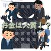 【嫌な仕事は辞めよう】辛いと感じたら仕事はやめるべきか?