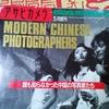 【アサヒカメラ1994年5月増刊】MODERN CHINESE PHOTOGRAPHERS 誰も知らなかった中国の写真家たち