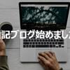 雑記ブログ始めました。