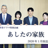 「あしたの家族」製作発表。瑛太さんと宮崎あおいさん主演新春ドラマ。