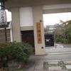 令和元年12月11日 京都ブラブラ The歴史①