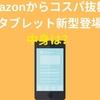 【アマゾンからコスパ抜群のタブレット 新型が発表!】