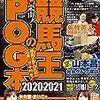 2020.04 競馬王のPOG本 2020-2021