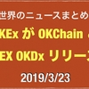 2019/3/23 OKEx が独自ブロックチェーン OKChain とDEX OKDx リリースへなどニュースまとめ