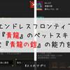【エンドレスフロンティア】ついに覚醒!『星5青龍』のペットスキルと星7秘宝『青龍の鎧』の能力を公開します!