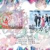 コドモメンタル presents ぜんぶ君のせいだ。× 嘘とカメレオン 2MAN SHOW in 横浜F.A.D