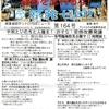 No.666(2019.4.26)「経産省前テントひろばニュース」
