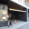 パティスリー界を先導してきた髙木康政氏がオーナーシェフを務める「ル パティシエ タカギ 本店」でモーニングを食べた話し。
