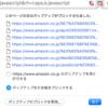 Chromeで見ているページのURLリンクをすべてコピーする方法( devtoolsを利用して)