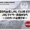 JAL CLUB ESTカード!JALカードを検討している20代ならこれ一択☆