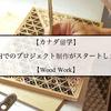 【カナダ留学】クラス内でのプロジェクト制作がスタートしました!【Wood Work】