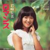 〜大ヒット曲「ロマンス」との熾烈なA面争い!〜私たち/岩崎宏美(1975年7月)