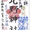 北野神社-牛天神の御朱印(文京区)〜東京ドーム近く、参拝者・収集者の絶えない様子のとまどい