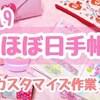 *ほぼ日手帳2019作業動画?カスタマイズとコラージュ*