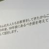 ハイブリッドインターナショナルコース通信【6月14日】