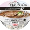 【王様のブランチ】3/14 令和の最強カップ麺ベスト8☆1位『百名店 しょうゆらぁめん』詳細&お取り寄せはこちらから