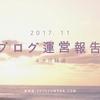 【ブログ運営報告】2017年11月29日で4カ月経過!