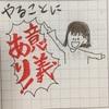 ジャニヲタと就活~私が濵田くんと就活を乗り越えた話〜