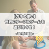 ガキの使い(ガキ使)で紹介された世界のテーブルゲームまとめ!【11月18日放送】