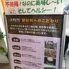 神戸 卵・乳製品・小麦粉不使用『かなうた』さん