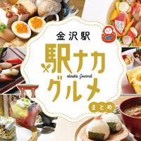 【金沢駅】話題の駅ナカグルメが勢揃い!モーニングやサク飲み、お土産などいろんな場面で大活躍です♡
