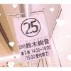 ・2017/1/15 16th 京都個別握手会