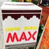 【東京都:西新宿】MAX 喫茶店の旅 丸ノ内線全駅制覇の巻その7*西新宿*
