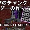 【マイクラ1.17】超簡単に作れる1.17仕様のチャンクローダーの作り方解説!Minecraft Easy CHUNK LOADER Tutorial【マインクラフト/ゆっくり実況/JE/便利装置】