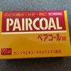 サンドラッグのペアコール錠が意外と喉の扁桃腺の痛みに効果があった件
