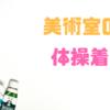 """【後輩】美術室の体操着(【後輩】タレ目なあの子の怖い性格""""の続編)"""