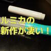 ルミカの新作「ルミエース3Tri(トリ)」が凄い!