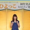 "<span itemprop=""headline"">★女優・有村架純:""ビリギャル""から""NHK朝ドラの顔""に。</span>"