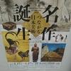 「名作誕生ーつながる日本美術」を見に東京国立博物館に行ってみた。埴輪に癒され、如来の表情に感動。(台東区上野公園)