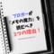 【ブログ】『メモの魔力』をブロガーが読むべき3つの理由!【書評】