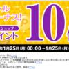 【楽天ポイント10倍!】スペシャルボーナス!対象ショップポイント10倍!