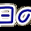 ■【きょうの人】 0506 足利義満 金閣寺を建立した以外は・・・