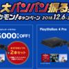 「PS4大バンバン振る舞い!今すぐカモン!キャンペーン!」で5,000円引き&ソフト2本を無料でもらっちゃいました!