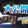 【ネタバレ注意】イベント「大公開時代Ⅱ」の未公開クエスト情報