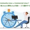 コミュニティ版Linuxと商用Linuxの違い - どう選択すべきなのか?