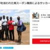 クラウドファンディング始まりました!どうか南スーダン難民支援にご協力ください!