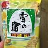 三幸製菓 雪の宿 瀬戸内レモン味 食べてみました